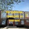 Библиотечная система г. Красноуфимск