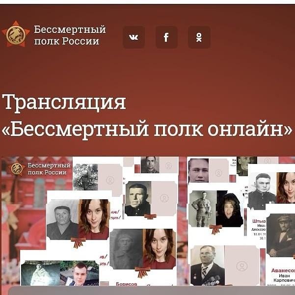 """Девятого мая акция """"Бессмертный полк"""" пройдёт в онлайн-формате"""