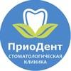 ПриоДент | стоматология в Рязани