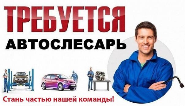На СТО требуется автомеханик и автослесарь. Опыт работы п...