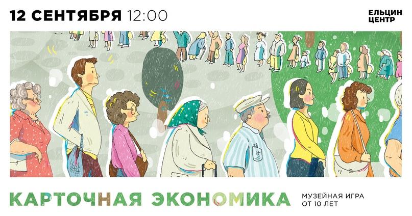 12 сентября в 12:00 в Музее Бориса Ельцина пройдет музейная игра «Карточная экон...