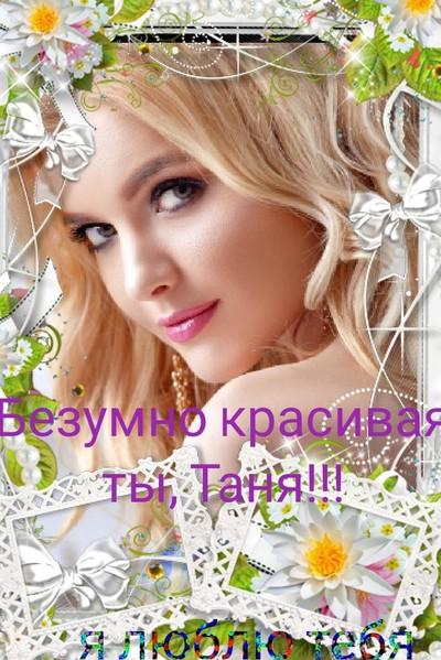 Татьяна Холодкова