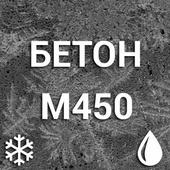 БЕТОН М 450 (БСТ B35 П4 F300 W12)