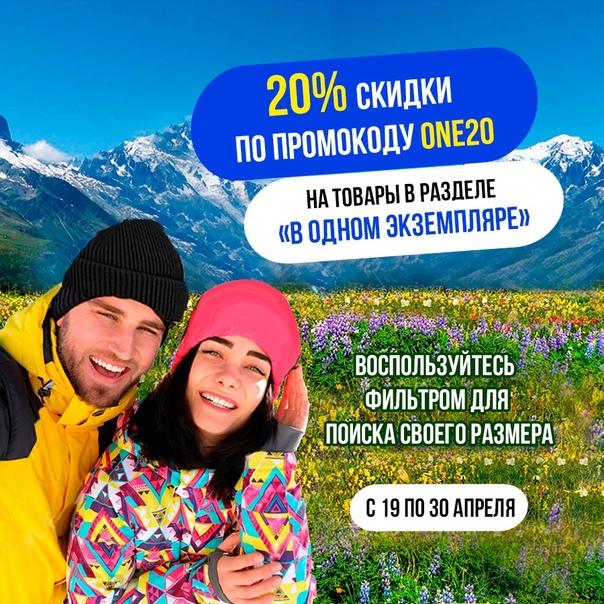 С 19 ПО 30 АПРЕЛЯ ДАРИМ СКИДКУ 20% НА ОДЕЖДУ