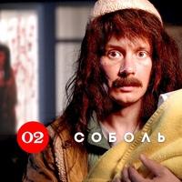 Илья Соболев фотография #1