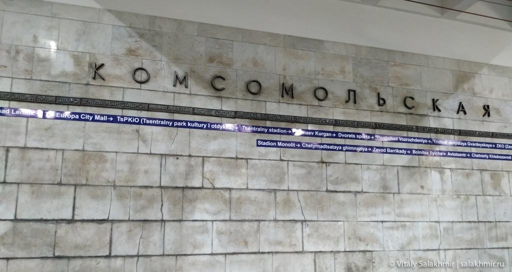 Станция Комсомольская, скоростной трамвай Волгоград 2020
