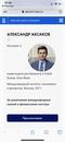 Юртаев Игорь | Москва | 3