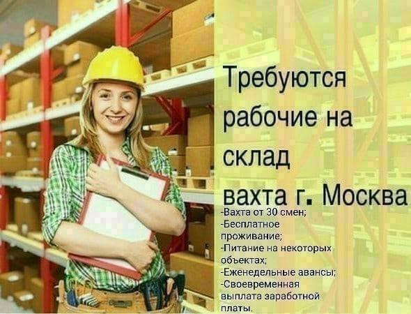 Приглашаем мужчин и женщин на работу вахтовым мето...