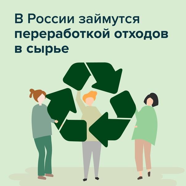 ♻️В Сахалинской области сортировка и переработка о...