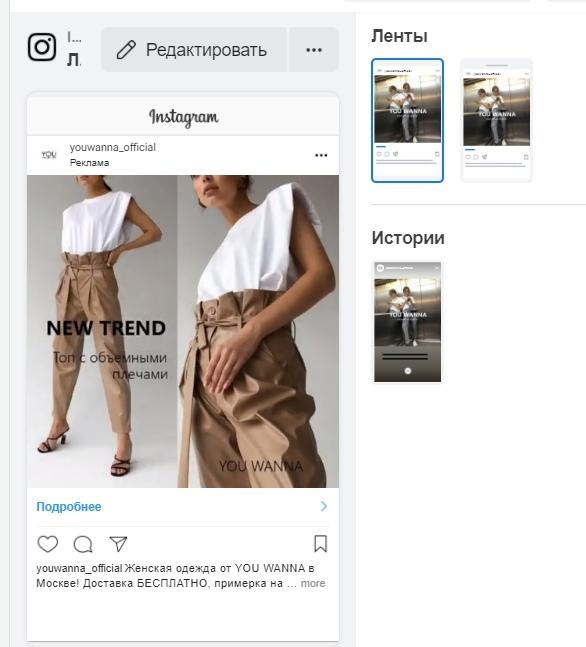14 000 000 выручки для Интернет-магазина женской одежды в Инстаграм., изображение №5