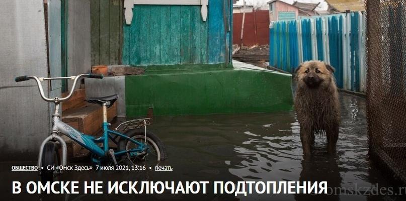 В Омске не исключают подтопления