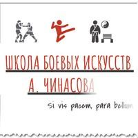 Логотип Школа боевых искусств Азамата Чинасова