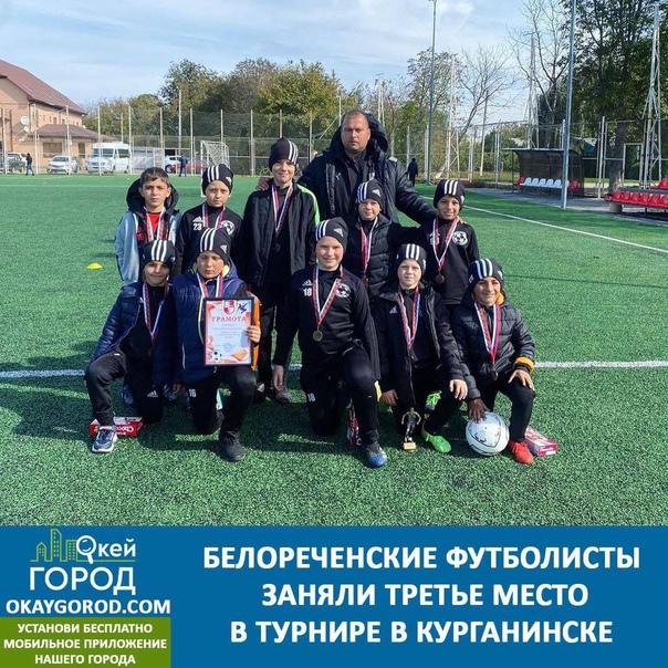 ▪️ Футболисты из Белореченска завоевали бронзу в т...