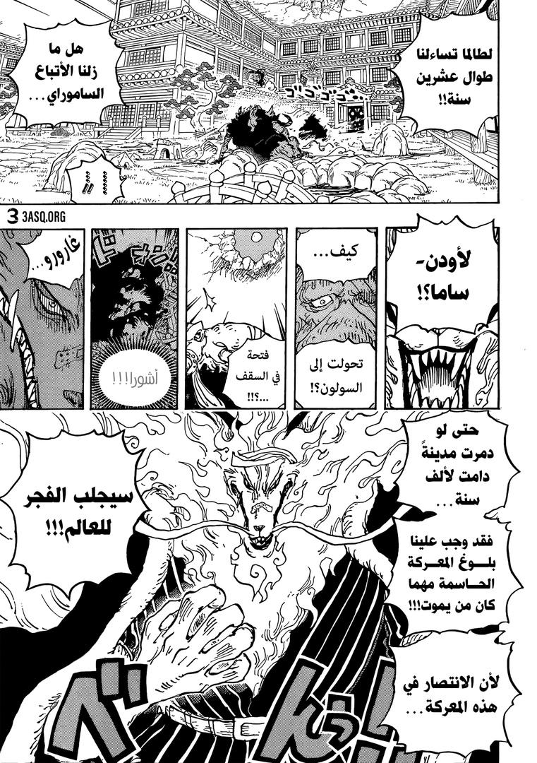One Piece Arab 1023, image №14