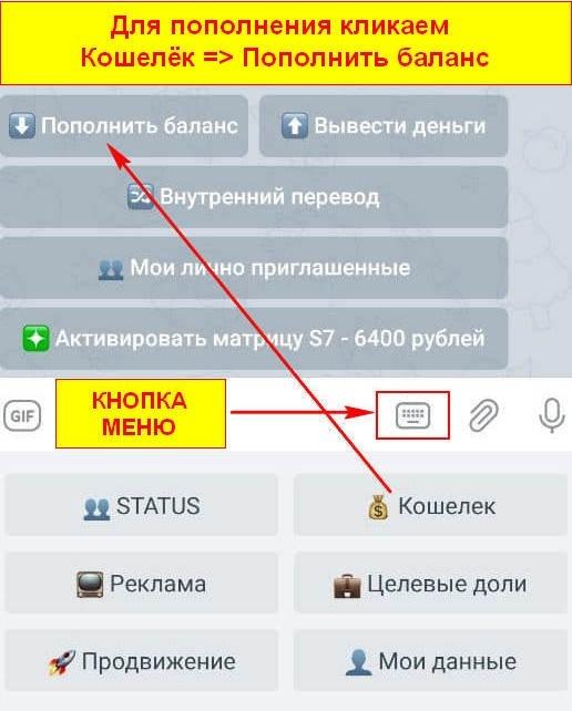 Пошаговая инструкция как начать работать в боте Status 7.0, изображение №4