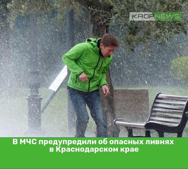 В МЧС предупредили об опасных ливнях в Краснодарском крае...