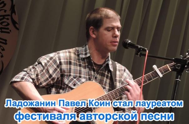 Ладожанин Павел Коин  стал лауреатом фестиваля авторской песни