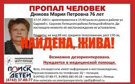 Пропавшую в Сырском пенсионерку нашли живой