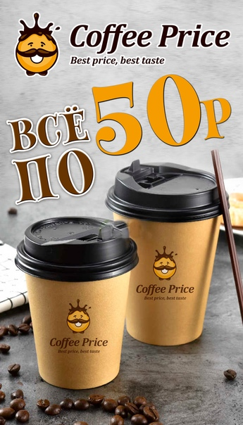 Coffee-Price, приглашает гостей в ТРЦ РИО, ВСЕ ЗА 50 руб, приходите и возьмите свежесваренный кофе... Тверь