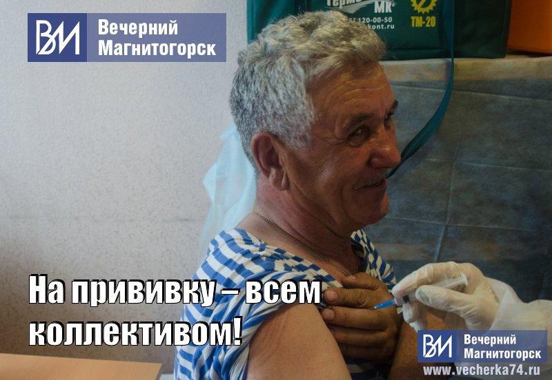 Медицинские специалисты готовы выехать на предприятия и вакцинировать магнитогорцев на рабочих местах  https://vecherka74.ru/news/26570-na-privivku-vsem-kollektivom.html Магнитогорск