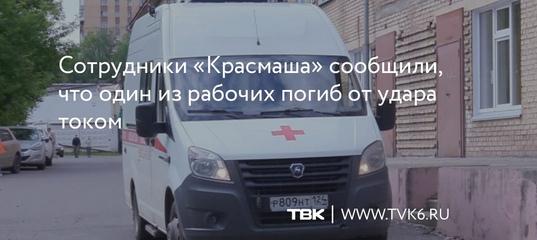 Двое рабочих пострадали от удара током на заводе «Красмаш». Один из них скончался, а второго доставили в