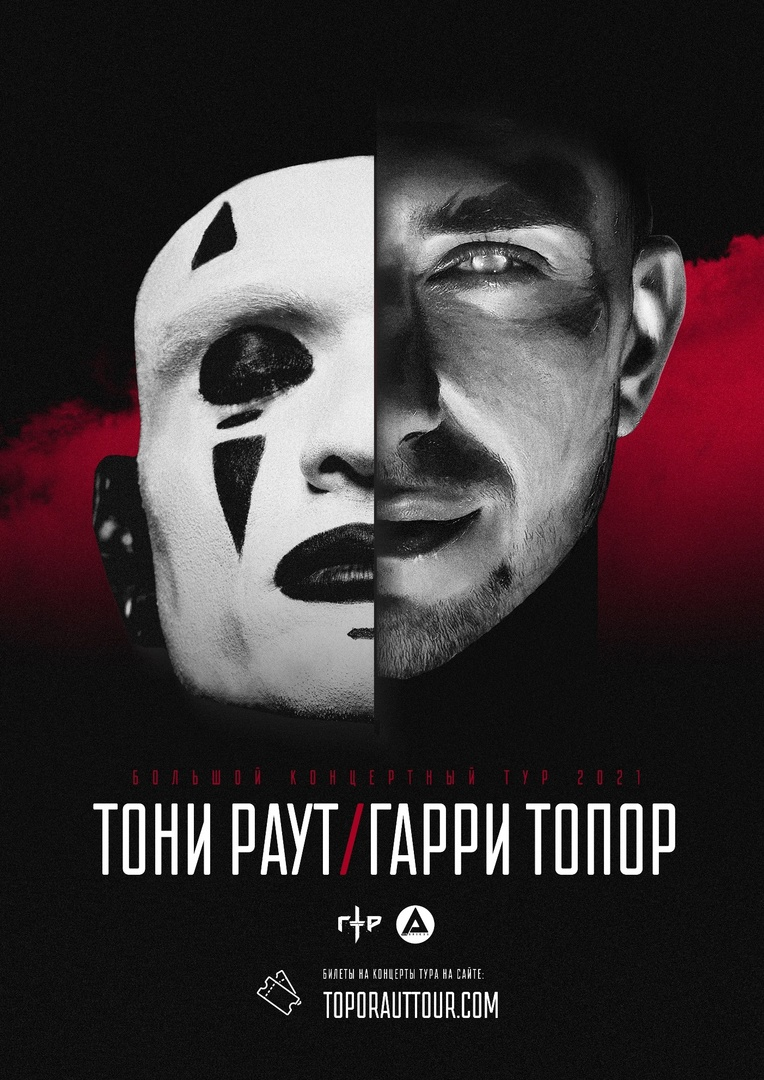 Афиша Тони Раут & Гарри Топор / 15 сен. - Ульяновск