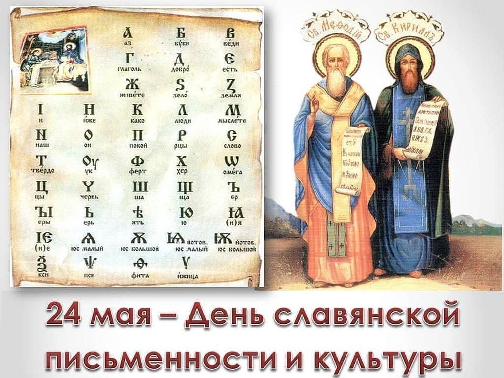 День славянской письменности и культуры отмечается сегодня в России
