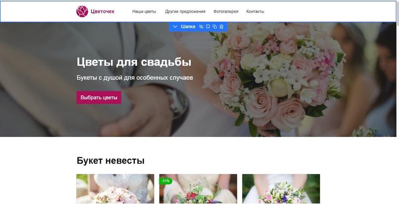 Или интернет-магазин букетов, на примере Яндекса