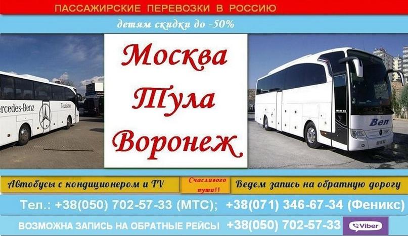 💥Успей забронировать поездку!! 💥🚌🚌🚌!!💥Ежедневные рейсы из Донецка в Россию💥!!🚍🚍🚍...