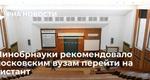 Минобрнауки рекомендовало московским вузам перейти на 68651