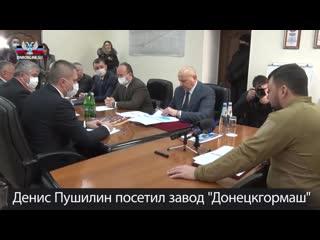 Денис Пушилин посетил завод Донецкгормаш