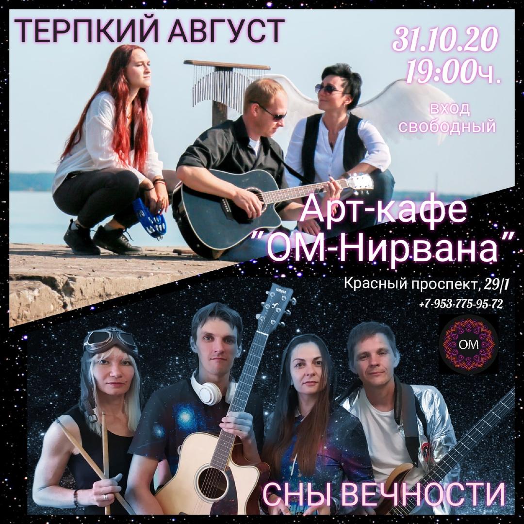 Афиша Сны Вечности & Терпкий Август