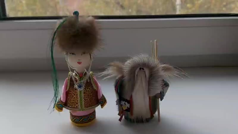 Дед Тодысь и буряточка Онлайн Музей Мини Му и Куклы