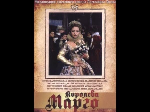 Королева Марго 17 серия