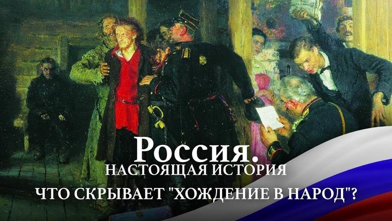 АЛЕКСАНДР ПЫЖИКОВ II РОССИЯ НАСТОЯЩАЯ ИСТОРИЯ II ЧТО СКРЫВАЕТ ХОЖДЕНИЕ В НАРОД