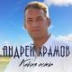 Андрей Храмов (Храмыч) - Расскажи мне