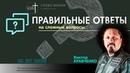 Правильные ответы на сложные вопросы (введение) - Пастор Виктор Кравченко | Слово Жизни Симферополь