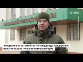 Украинец прорывается в Крым: видео ЧП на русско-украинской границе