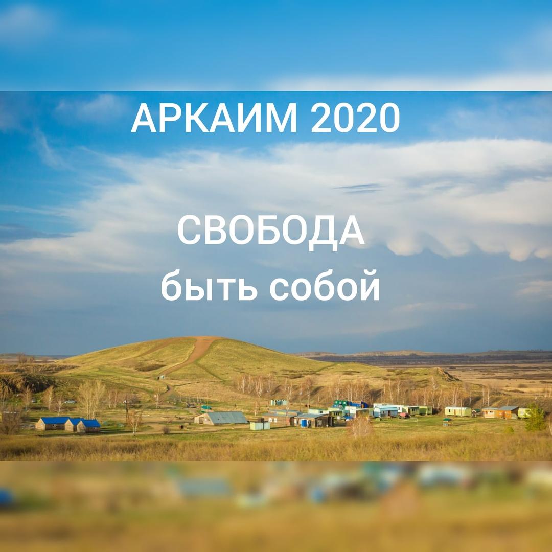 Афиша Челябинск тур на Аркаим