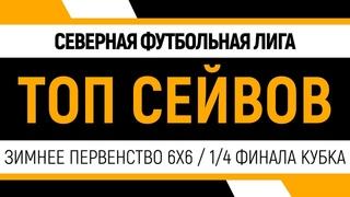 Северная Футбольная Лига | Зимнее первенство 6х6 | Топ сейвов 1/4 Финала кубка