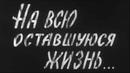 На всю оставшуюся жизнь 1975 Режиссёр Пётр Фоменко. По повести Веры Пановой «Спутники».