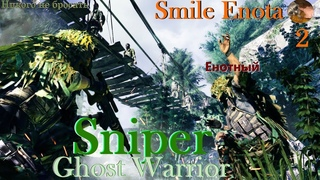 Sniper Ghost Warrior прохождение 2 миссия Некого не бросать