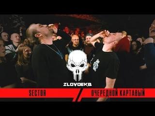ZLOVO EKB: SECTOR vs ОЧЕРЕДНОЙ КАРТАВЫЙ - SHOT BATTLE