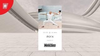 YOGA с Андреем Усом | 21 июля 2020 | Онлайн-тренировки World Class