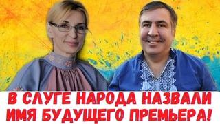 ✅ Супер! В «Слуге Народа» предложили Саакашвили на должность Премьер - Министра!
