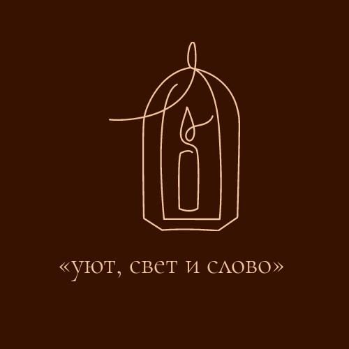 Афиша Ярославль Первый поселенческий конкурс чтецов «УЮТ, СВЕТ И