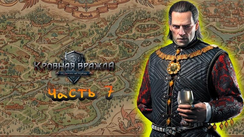7 Thronebreaker: The Witcher Tales Кровная вражда: Ведьмак. Истории НИЛЬФЫ.