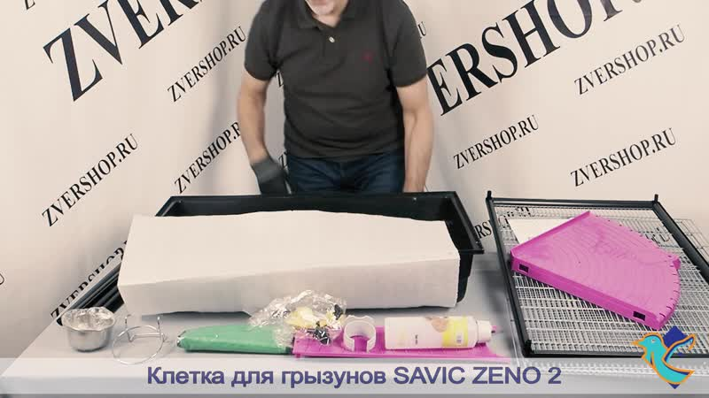 Клетка для грызунов SAVIC ZENO 2
