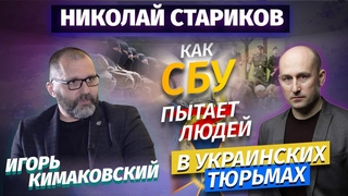 Николай Стариков: как СБУ пытает людей в украинских тюрьмах