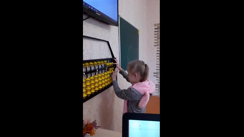 Серафима 6 лет Тренируем 3 значные на абакусе